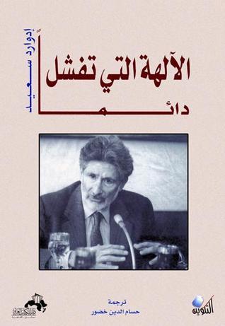 الآلهة التي تفشل دائماً by Edward Said