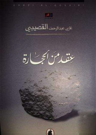 عقد من الحجارة by غازي عبد الرحمن القصيبي