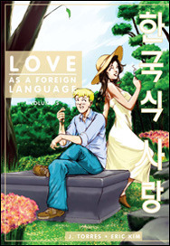 Love As A Foreign Language #5