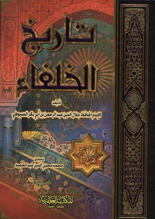 مؤلف كتاب تاريخ الخلفاء فطحل
