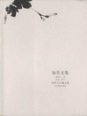 Zhi Tang Wen Ji