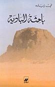 باحثة البادية by مي زيادة