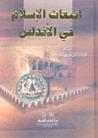 انبعاث الإسلام في الأندلس