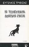 Η τελευταία μαύρη γάτα by Eugene Trivizas
