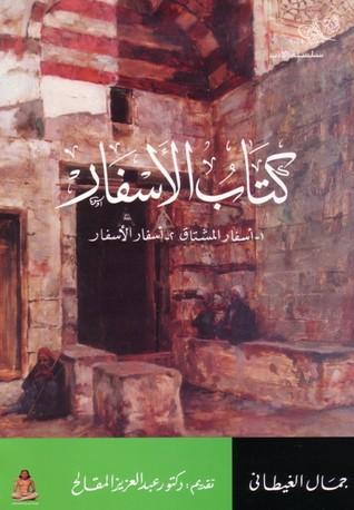 كتاب الأسفار : أسفار المشتاق - أسفار الأسفار