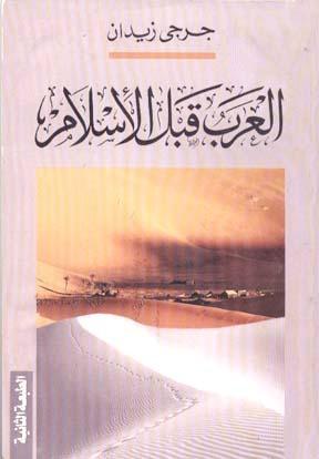 تحميل كتاب جورجي زيدان..العرب قبل الاسلام.pdf