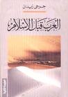 العرب قبل الإسلام
