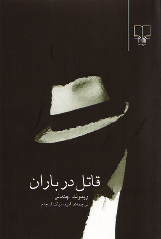 قاتل در باران by Raymond Chandler