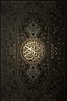Qurʾan / القرآن الكريم by Anonymous