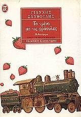 Το τρένο με τις φράουλ...