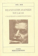 Εισαγωγή Στην Ανάγνωση Του Lacan, 1. Το Ασυνείδητο Δομημένο Σαν Γλώσσα