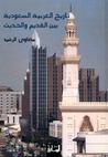 تاريخ العربية السعودية، بين القديم والحديث