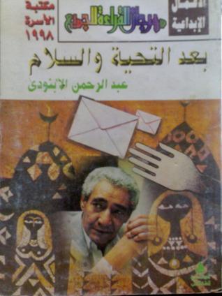بعد التحية والسلام by عبد الرحمن الأبنودي