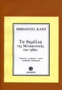 Image result for τα θεμέλια τησ μεταφυσικήσ τζαβάρασ