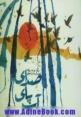 صدای پای آب by سهراب سپهری