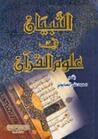 التبيان في علوم القرآن