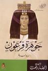 جوهرة فرعون