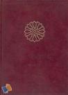 Livros Condensados: Na Esteira do Assassino / Lembrando Anne Frank / Soldadinhos de Chumbo / Callanish