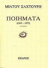Ποιήματα 1945 - 1971
