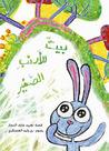 بيت للأرنب الصغير by Taghreed Najjar