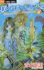 Boku no Hatsukoi wo Kimi ni Sasagu - Secret Unrequited Love by Kotomi Aoki