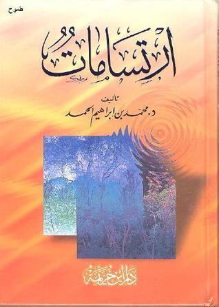 ارتسامات by محمد بن إبراهيم الحمد