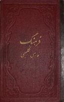 New Persian-English Dictionary by S. Haim