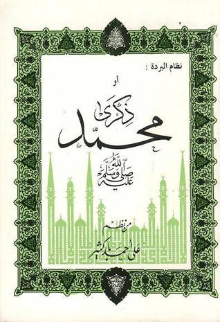 نظام البردة أو ذكرى محمد by علي أحمد باكثير