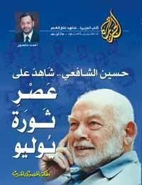 حسين الشافعي شاهد على العصر ثورة يوليو