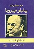 Ebook مذكرات بابلو نيرودا أعترف بأنني قد عشت by Pablo Neruda PDF!