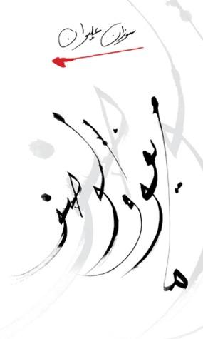 ما يفوق الوصف by سوزان عليوان