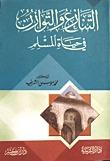 التنازع و التوازن في حياة المسلم by محمد موسى الشريف