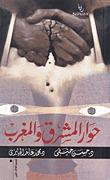 حوار المشرق والمغرب