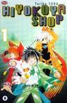 Hiyokoya Shop Vol. 1 by Yuriko Suda