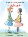 سلمى وليلي by Rania Al-Abdullah