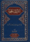 الفروق اللغوية by أبو هلال العسكري