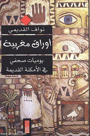أوراق مغربية  by نواف القديمي