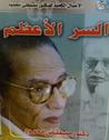 السر الأعظم by مصطفى محمود