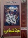 تحولات الشعرية العربية