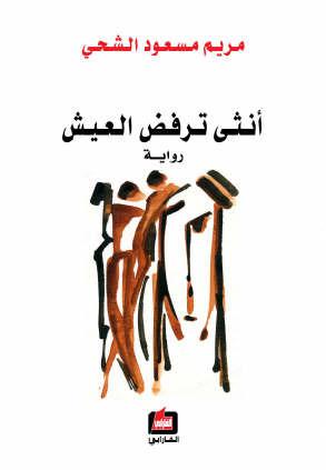 أنثى ترفض العيش by مريم مسعود الشحي