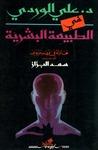 د. علي الوردي في الطبيعة البشرية: محاولة في فهم ما جرى