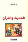 الحديث و القرآن by ابن قرناس