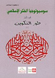 سوسيولوجيا الفكر الإسلامي: طور التكوين
