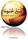 سبع حسوما (مجموعة قصصية)