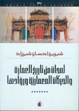 لمحات من تاريخ العمارة والحركات المعمارية وروادها