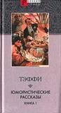 Юмористические рассказы. Книга 1
