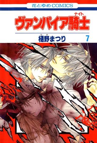 ヴァンパイア騎士 7 (Vampire Knight, #7)