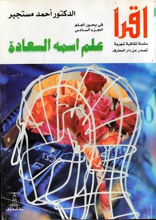 علم اسمه السعادة by أحمد مستجير