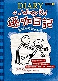 葛瑞不能說的祕密 (遜咖日記) / Xun ka ri ji : ge rui bu neng shuo de mi mi