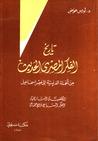 تاريخ الفكر المصري الحديث : الجزء الأول